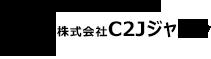 株式会社C2Jジャパン